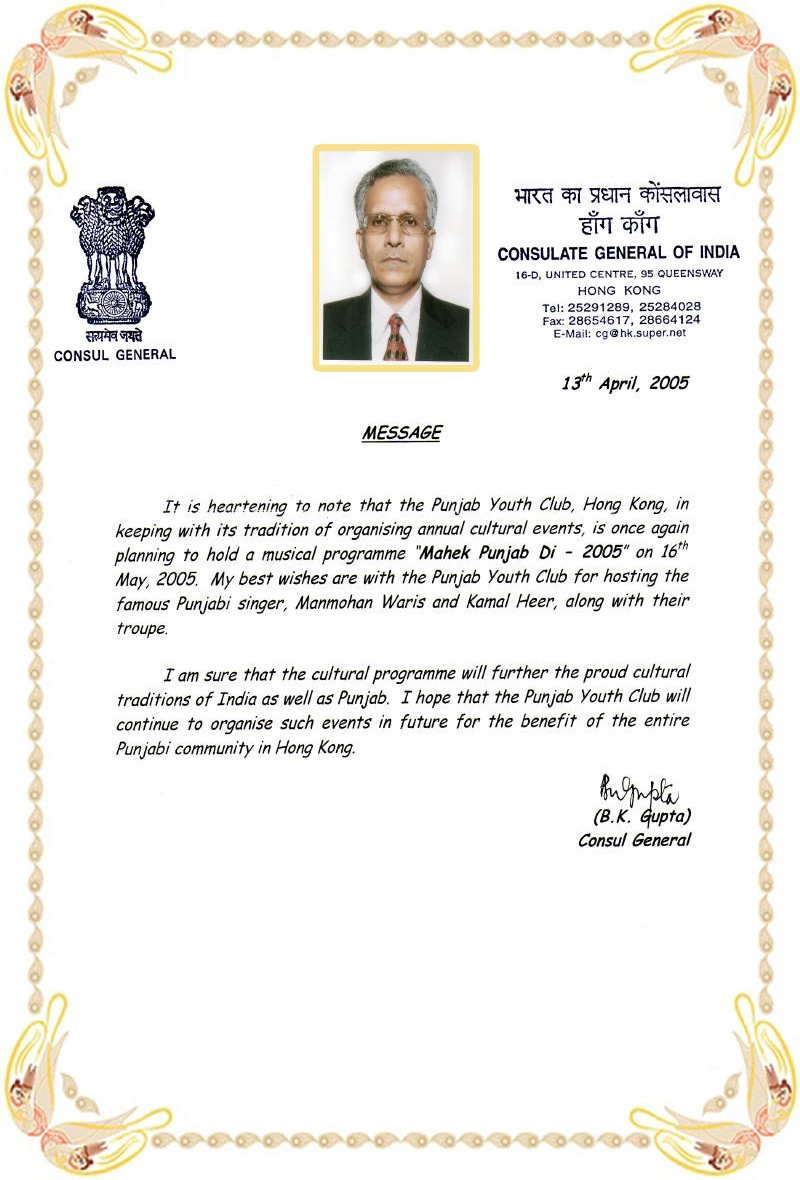 3-message_from_CG_India