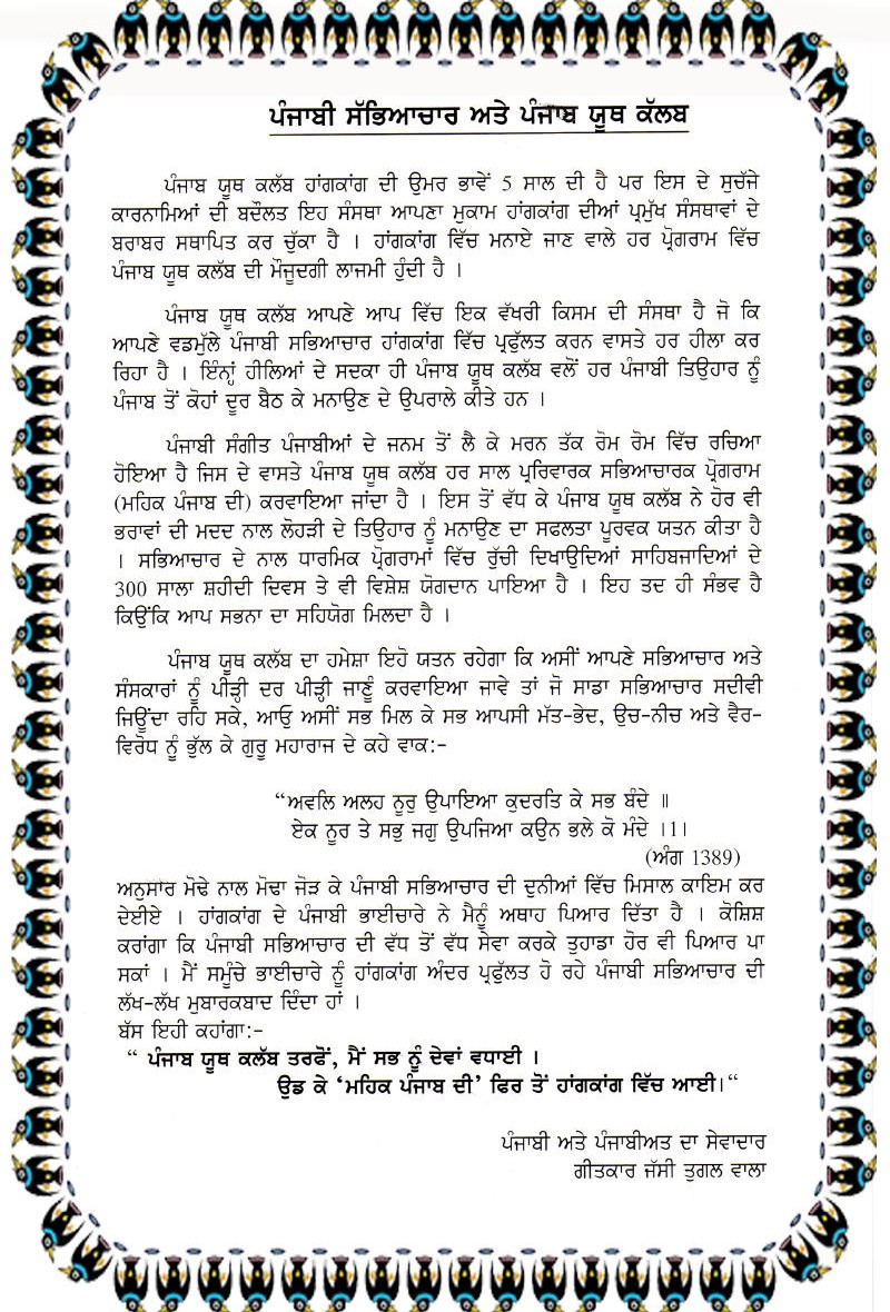 30--Jassi_article