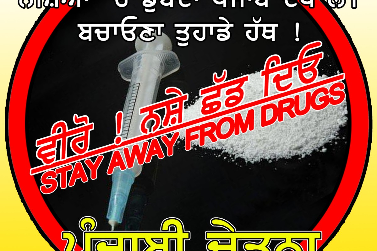NO DRUGS_2014 copy