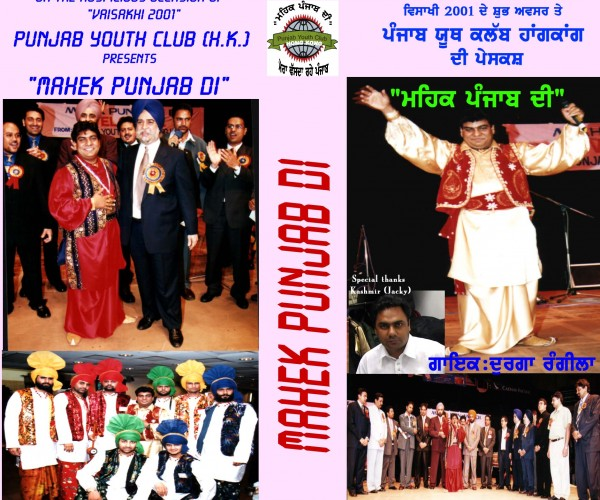 Video Tape Cover Mehak Punjab Di 2001